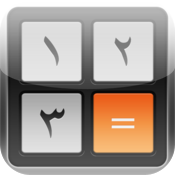 aCalc Pro - Scientific Arabic Calculator