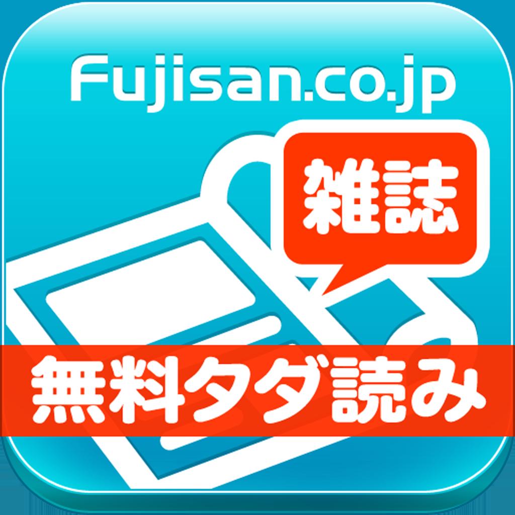 無料で2000冊以上読み放題!雑誌のFujisanReader タダ読み!